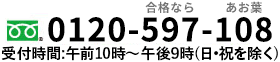 0120-597-108
